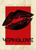 Камиль Нурахметов -ЧерноLove (сборник)