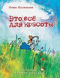 Ольга Колпакова - Это всё для красоты