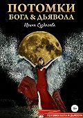 Ирина Суздалева -Потомки Бога и Дьявола