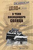 Александр Куланов -В тени Восходящего солнца