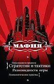 Екатерина Мешкова -Мафия: игра, покорившая мир