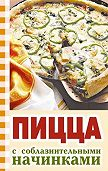 Ю. Никитенко -Пицца с соблазнительными начинками