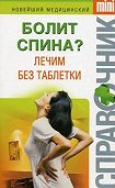 Ирина Николаевна Макарова -Болит спина? Лечим без таблетки