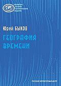 Юрий Быков -География времени. Повести и рассказы