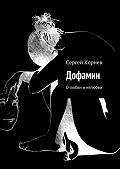 Сергей Корнев -Дофамин. Олюбви и нелюбви