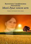 Валентина Мясникова -Моей душе покоя нет. Сборник стихотворений. Книга первая