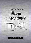 Нина Стефанович -Пост имолитва. Здравствуй,Бог!