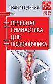Людмила Рудницкая -Лечебная гимнастика для позвоночника