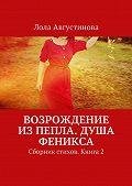 Лола Августинова -Возрождение изпепла. Душа Феникса. Сборник стихов. Книга2