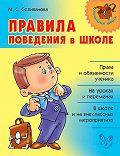 Марина Станиславовна Селиванова -Правила поведения в школе