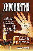Ирина Зайцева - Хиромантия – любовь, счастье, богатство на вашей руке. Гадание на все времена