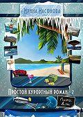 Ирина Насонова - Простой курортный роман – 2. Лето.Дэн