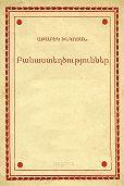 Աթաբեկ Խնկոյան -Բանաստեղծություններ