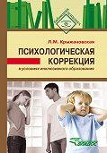 Лариса Михайловна Крыжановская - Психологическая коррекция в условиях инклюзивного образования