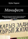 Кубан Чороев -Манифест. Кыргызстандагы насыя алуучуларынын укугун коргоо элдик кыймылынын манифести