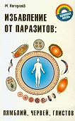 Михаил Ингерлейб -Избавление от паразитов: лямблий, червей, глистов