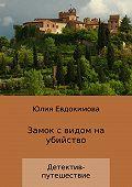 Юлия Евдокимова -Замок с видом на убийство