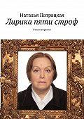 Наталья Патрацкая -Лирика пяти строф. Стихотворения
