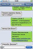 Роман Масленников -Пара слов о пиаре. Стенограммы мобильного видеокурса о PR