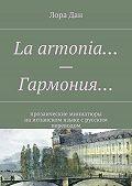 Лора Дан -La armonia…– Гармония… прозаические миниатюры наиспанском языкес русским переводом
