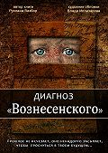 Руслана Визбор -Диагноз «Вознесенского»