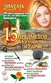 Мария Игнатова - 15 Предметов Могущества и Удачи