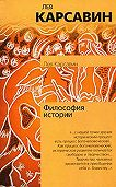 Лев Платонович Карсавин - Философия истории