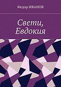 Федор Иванов -Свети, Евдокия