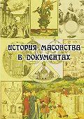 Е. Кузьмишин - История масонства вдокументах