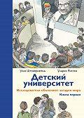 Улла Штойернагель -Детский университет. Исследователи объясняют загадки мира. Книга первая