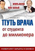 Игорь Вагин -Путь врача. От студента до миллионера