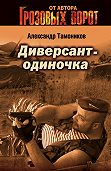 Александр Тамоников -Диверсант-одиночка