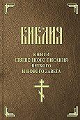 Священное писание -Библия. Книги Священного Писания Ветхого и Нового Завета