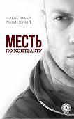 Александр Рогинский -Месть по контракту