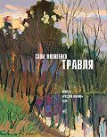 Саша Филипенко - Травля (сборник)