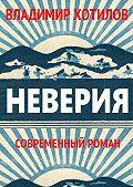 Владимир Хотилов - Неверия