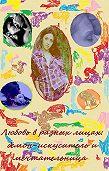 Кира Витковская -Любовь в разных лицах: демон-искуситель и мечтательница