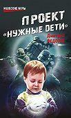 Дмитрий Федотов - Проект «Нужные дети»