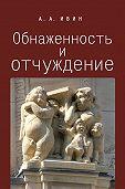Александр Архипович Ивин -Обнаженность и отчуждение. Философское эссе о природе человека