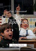 Олег Пряничников -Фас! Профиль!