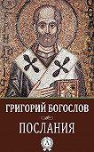 Григорий Богослов - Послания