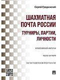 Сергей Гродзенский - Шахматная почта России: турниры, партии, личности