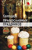 Лариса Славгородская -Календарь православных праздников до 2014 года