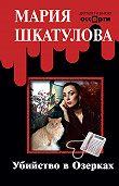 Мария Шкатулова -Убийство в Озерках