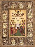 Николай Посадский -Собор святых апостолов