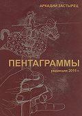 Аркадий Застырец -Пентаграммы