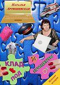 Наталья Артюшевская - Клад под проценты