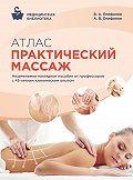 Виталий Александрович Епифанов, Александр Витальевич Епифанов - Атлас. Практический массаж