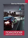 Виктор Мазуркевич -Психология водительского мастерства