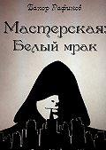 Бахор Рафиков - Мастерская: Белыймрак